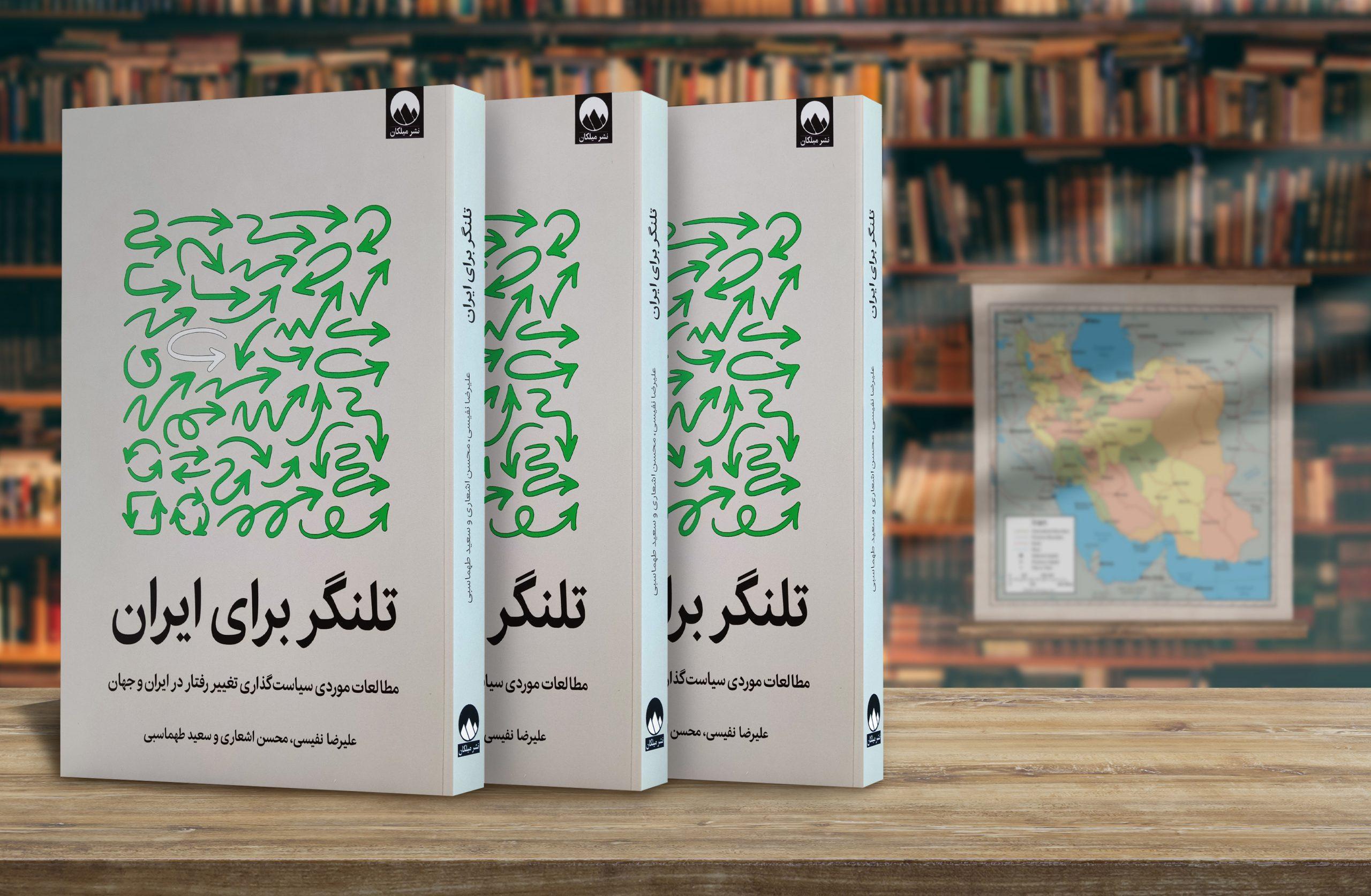 کتاب تلنگر برای ایران