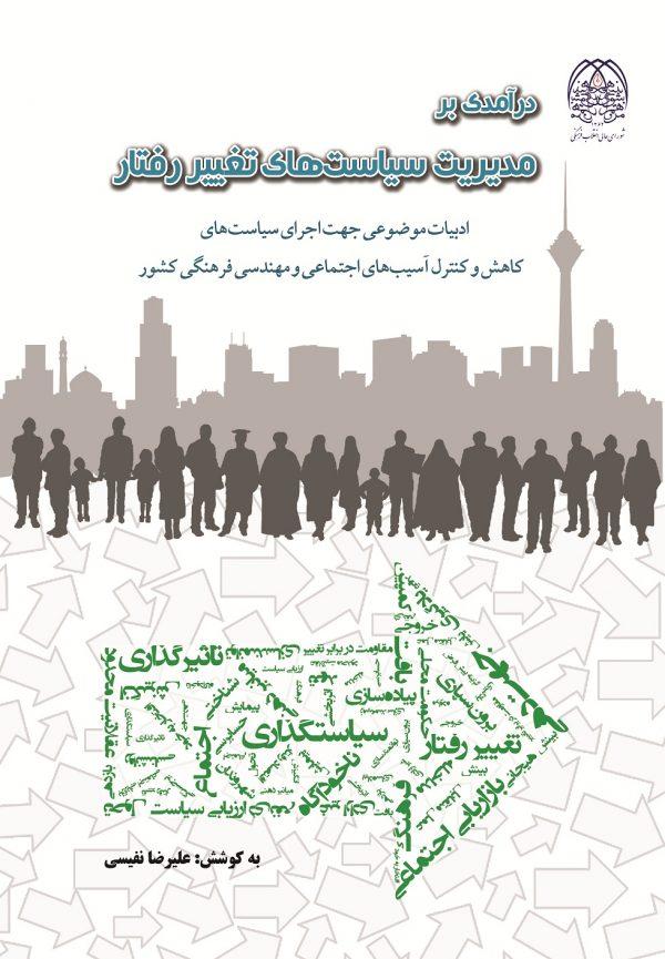 کتاب درآمدی بر مدیریت سیاستهای تغییر رفتار