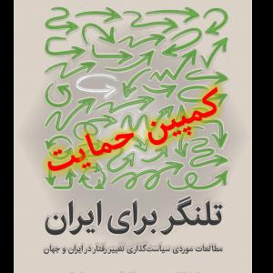 کمپین حمایت از کتاب تلنگر برای ایران